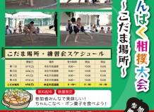 4月わんぱく相撲-001