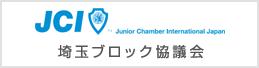 公益社団法人日本青年会議所埼玉ブロック協議会